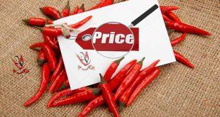 قیمت روز فلفل قرمز