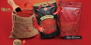 قیمت فلفل قرمز بسته بندی صادراتی