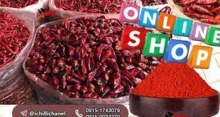 فروشگاه آنلاین فلفل قرمز تند ایرانی و خارجی